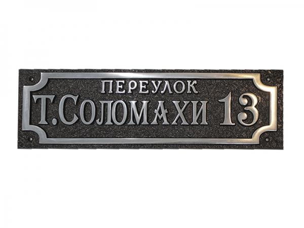 Адресная табличка Р-01