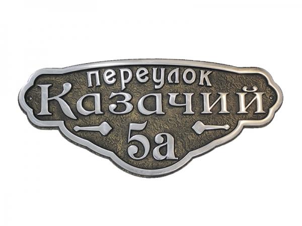Адресная табличка Р-04