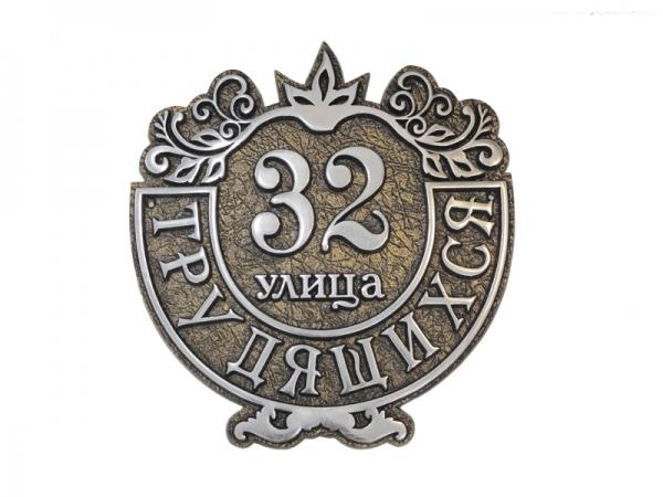 Адресная табличка A-05
