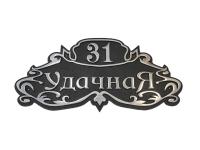 Адресная табличка Р-12