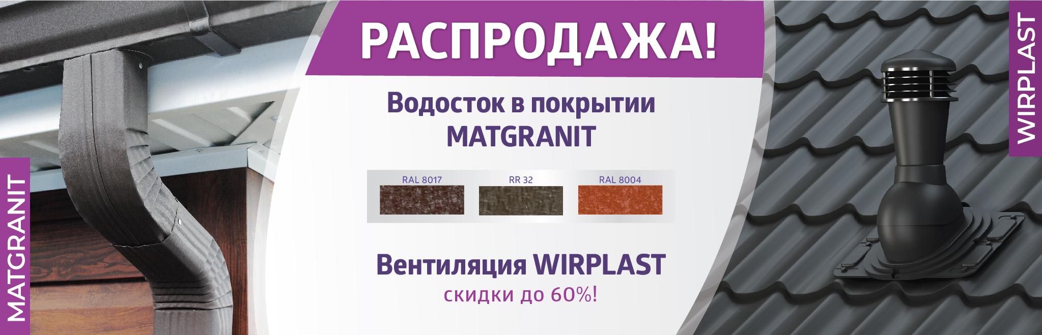 Распродажа Матгранит скидки до 60%