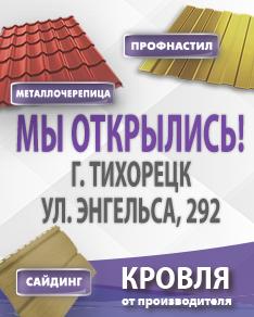 Акция на металлочерепицу, сайдинг и профнастил
