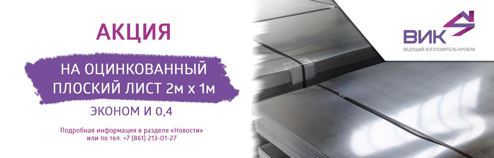 оцинковка