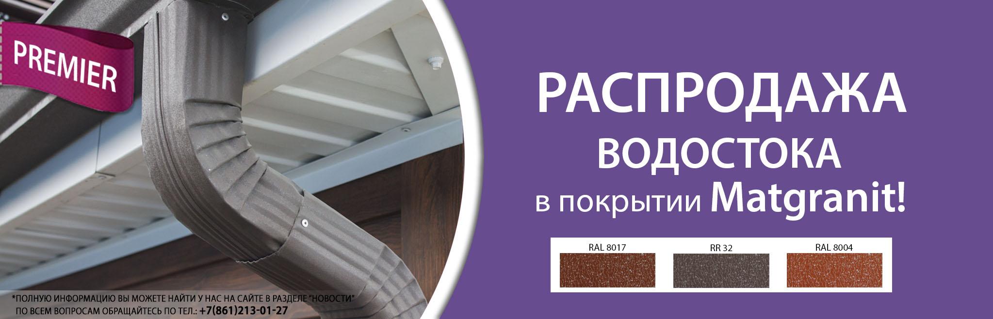 Водосток-Матгранит