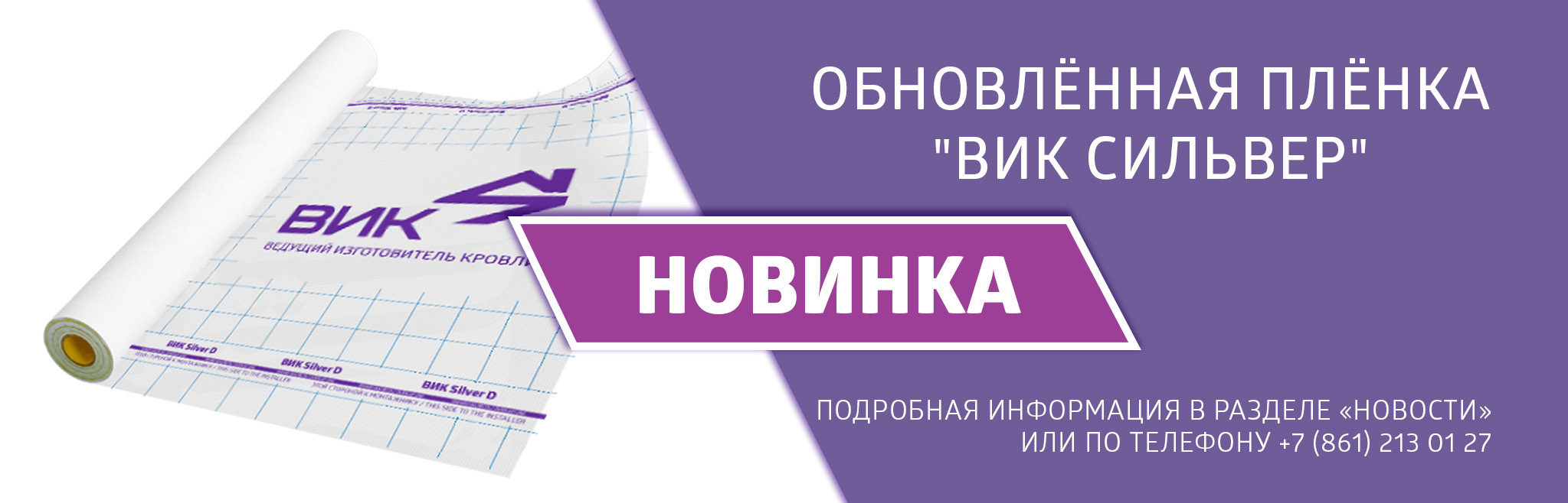 пленка_вик